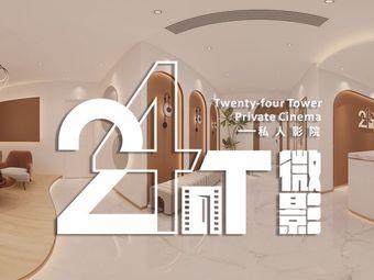 24T微影私人影院(华贸店)