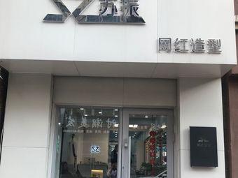 sz苏振网红造型