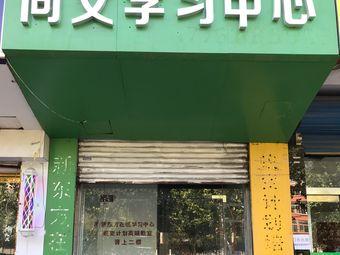 同文学习中心