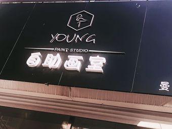 YOUNG自助画室