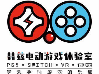 赫兹电动游戏体验室PS5·SWITCH·体感(红谷滩万达店)