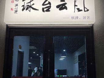 风云乔氏台球俱乐部