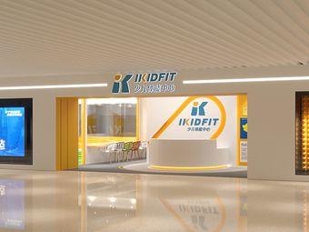ikidfit少儿体能中心(海门大有境店)