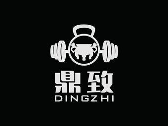 霸州市鼎致健身服务有限公司