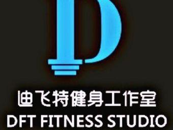 迪飞特健身工作室·减脂·增肌·塑形·康复