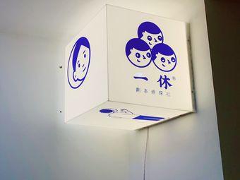 一休の剧本偵探社(弘阳广场店)