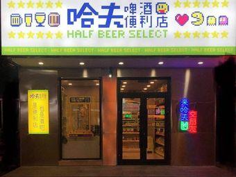 哈夫啤酒便利店(龙华路店)