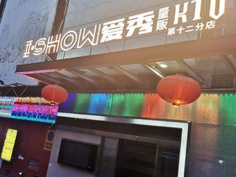 I·SHOW爱秀KTV欢唱店