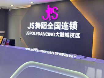 JS舞蹈全国连锁(顺德大融城校区)