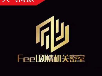 Feel剧情机关密室(瀚威店)