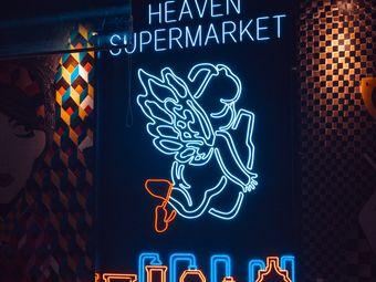 天堂超市(建发大阅城店)