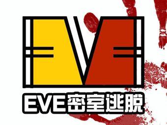 EVE密室逃脱(珠海路店)