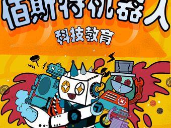 佰斯特机器人