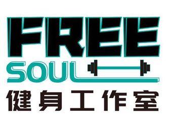 FREE SOUL健身工作室