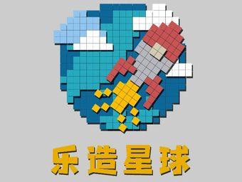 乐造星球机器人编程科技中心(滨水店)