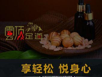 雲顶足道养生会馆(敔山湾美嘉城店)