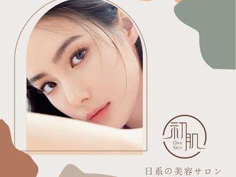 OneSkin初肌·日式小颜美肌サロン(宜兴店)
