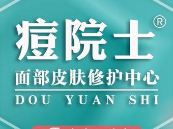 痘院士皮肤管理国际连锁(大润发店)