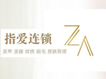 ZA指爱(台江万达店)