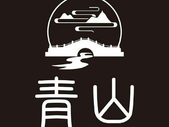 平度青山自习室(招银大厦店)