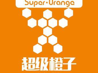 超级橙子健身私教工作室