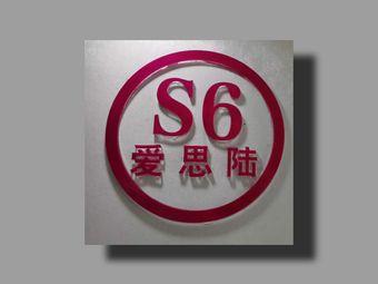 S6美容养生(北城店)