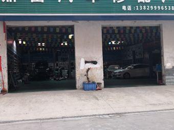 鼎富汽车修理厂