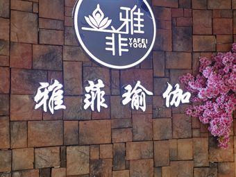 雅菲瑜伽会馆