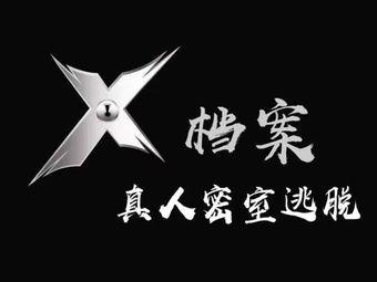 X档案真人密室逃脱