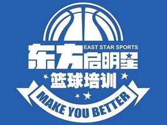 东方启明星银川篮球训练营