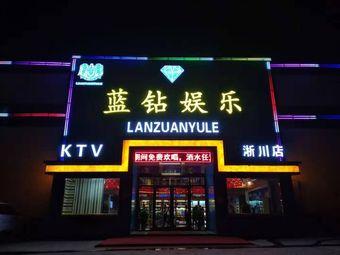 淅川蓝钻KTV