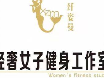 纤姿曼轻奢女子健身工作室