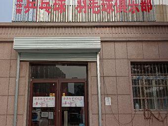 金泰体育乒乓球羽毛球俱乐部
