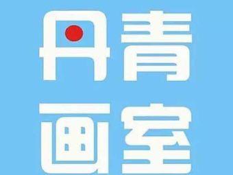 丹青画室(水城中街校区)