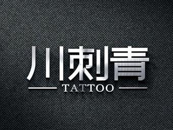 许昌纹身川刺青