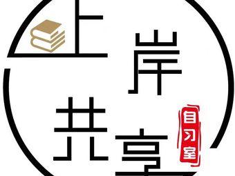 上岸共享自习室(尚街店)