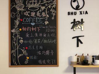 树下酒馆咖啡屋