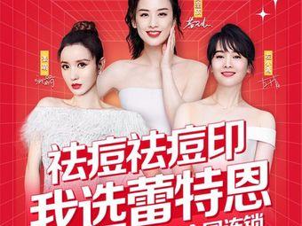 蕾特恩祛痘•明星品牌千店连锁(万达店)