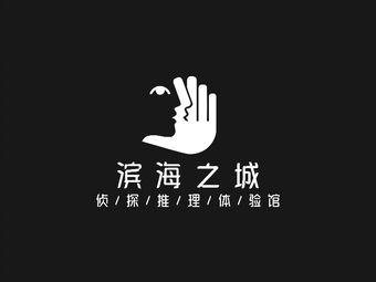 滨海之城剧本杀(解放路店)