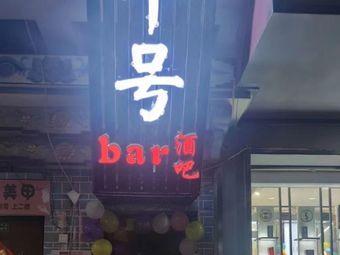 十号bar酒吧