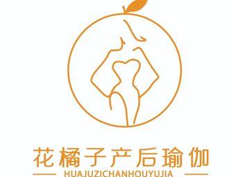 花橘子产后瑜伽(富临店)