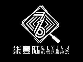 柒壹陆沉浸式剧本杀