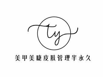 TY皮肤管理·美甲美睫