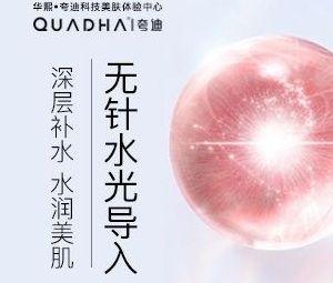华熙生物·夸迪QUADHA科技美肤体验中心(世茂店)