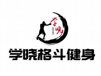学晓格斗健身虹桥馆
