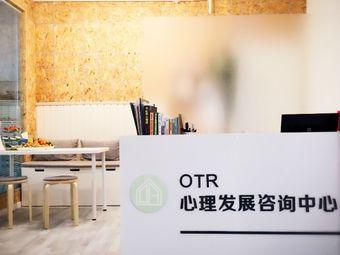 OTR心理咨询中心