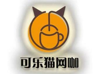 可乐猫网咖