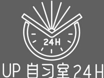 up自习室24H
