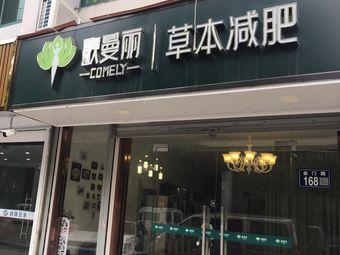歌曼丽草本减肥(东南金门店)