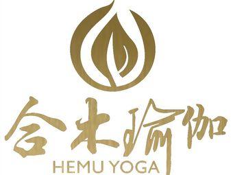 合木瑜伽&孕产普拉提(海滨城店)